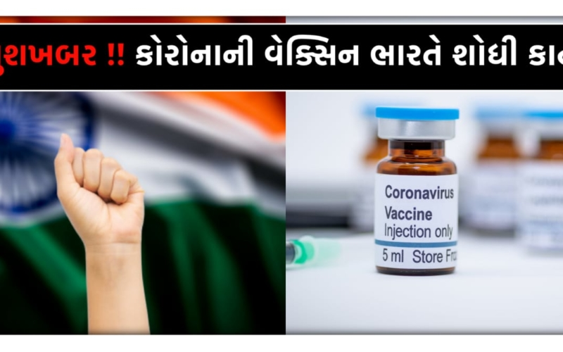 Happy to know amid Corona tensions – vaccines are becoming in the country